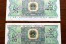 1980年贰角纸币回收价格 1980年贰角纸币图片及介绍