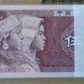 1980年钱币回收价格  1980年五毛纸币回收价格表