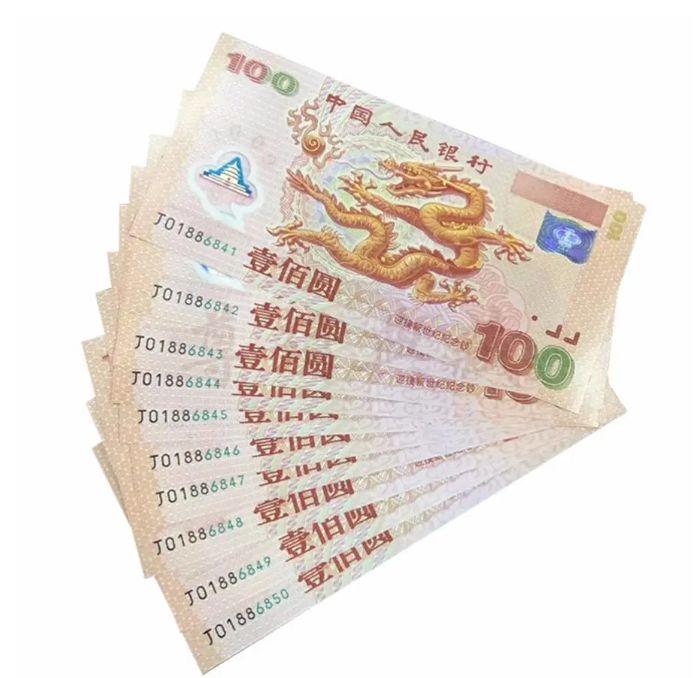 龙钞回收价格  龙钞价格值多少钱一张