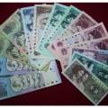 老紙幣回收價格表  第四套人民幣的回收價格及圖片