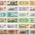 老版錢幣回收價格表  紙幣回收價格是多少