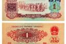 老紙幣回收價格   第三套人民幣棗紅1角價格及圖片