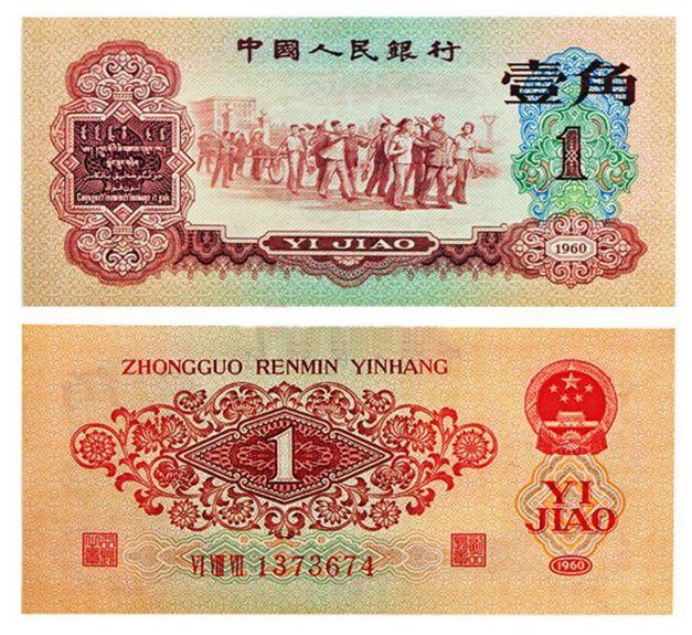 老纸币回收价格   第三套人民币枣红1角价格及图片