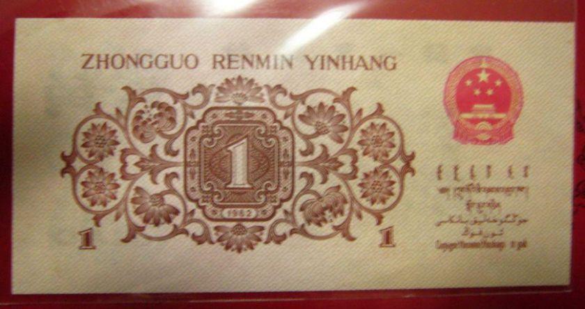 單張紙幣回收的價格是多少?1角紙幣的價格是?