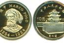 马可波罗金币价格  1983年马可波罗10克纪念金币价格
