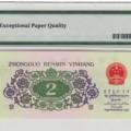 2角紙幣最新回收價格及圖片  回收紙幣的價格