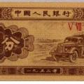回收老紙幣價格表  1953年一分紙幣價格圖片
