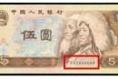 回收旧钱币电话  5元纸币的回收价格及图片