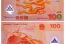 哪里能哪里回收龙钞  龙钞的回收价格是多少
