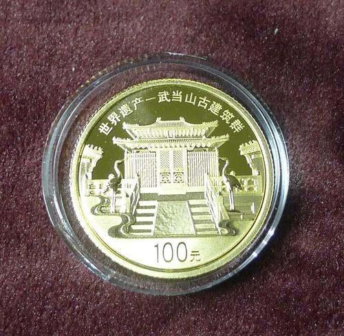武当山古建筑群金币价格及图片