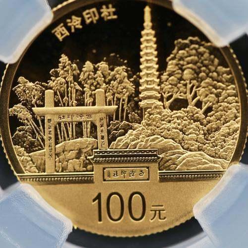 西泠印社金币价格 杭州西湖文化景观金币价格图片