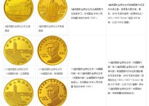 毛泽东诞辰100周年金银纪念币价格及图片