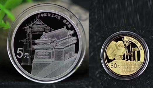 中国能工巧匠鲁班金币价格及图片