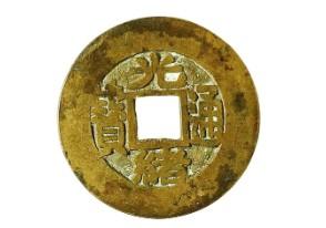 光绪通宝铜钱价格表  光绪通宝收藏价值高吗
