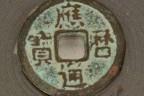 古钱币应历通宝介绍 一枚应历通宝值多少钱