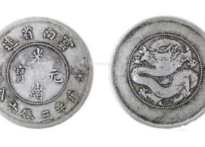 光绪元宝云南省造三钱六分实拍价格图片 光绪元宝价格表