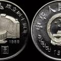 中国人民银行成立40周年纪念币 真伪图片鉴别