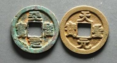 天圣元宝铜钱值多少钱 天圣元宝图片及介绍