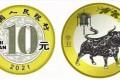 2021年贺岁纪念币价格 最新市场售价