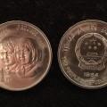 希望工程5周年纪念币 目前市场价格