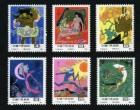 T120中国古代神话邮票 T120中国古代神话 套票