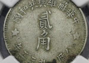 苏维埃银元一枚值多少钱 苏维埃银元收藏价值高吗