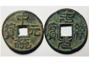 中统元宝的版别对比 中统元宝单枚的价格图片