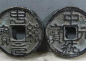 中统元宝篆书小平一枚价格 中统元宝图片赏析