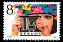 T142攝影誕生一百五十年郵票 大版票價格及圖片大全