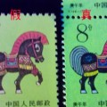 T146庚午年邮票 真伪鉴别