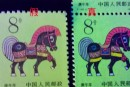 T146庚午年郵票 真偽鑒別