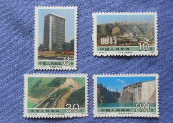 T139社会主义建设成就(第二组)邮票 发行量及图片