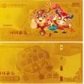 中國建設銀行牛年壓歲金鈔 最新價格表及圖片