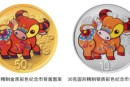 2021年牛金银纪念币价 2021年牛金银纪念币预约入口