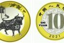 中国建设银行牛年纪念币预约时间 预约注意事项