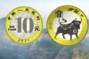 生肖纪念币牛预约2021 预约时间及入口