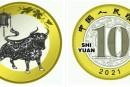 牛年纪念币哪家银行发行 牛年纪念币预约入口