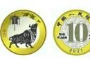 2021年牛年生肖纪念币什么时候预约 怎么预约