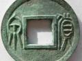 货泉钱币存世量多少 货泉钱币最新价格
