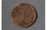 光绪年造的大清铜币值多少钱 大清铜币存世量