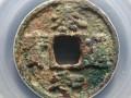 金代古钱币泰和通宝什么价格 值得收藏吗