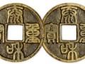 古钱币泰和重宝真品图片