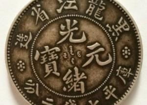 黑龙江省造光绪元宝成交价格 收藏价值