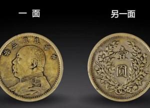 袁大头铜币试铸币真品怎么辨别真假 图片