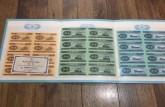 康银阁分币八连体钞 最新报价及价值