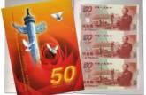 建国50周年纪念钞三连体最新价格 图片