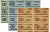 康银阁分币八连体钞 最新价格图片