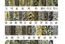 清代鑄錢局大匯總 清代錢幣滿漢錢局對照圖表