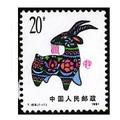 T159辛未年邮票 t159生肖羊邮票值多少钱