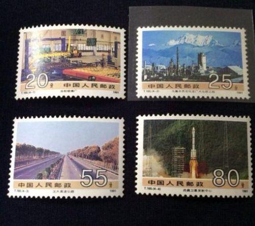 T165社會主義建設成就(第四組)郵票 整版票價格
